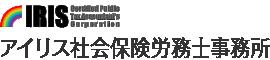 労務問題・助成金 アイリス社会保険労務士事務所 福岡